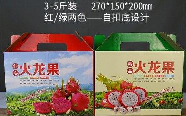 湖南水果火龙果包装盒印刷厂家